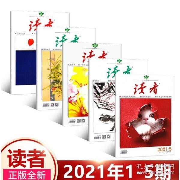 【5本打包】读者杂志2021年第1期+2+3+4+5期 文学文摘作文素材