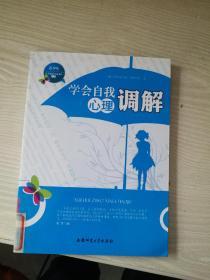 青少年安全健康自我保护丛书:学会自我心理调解