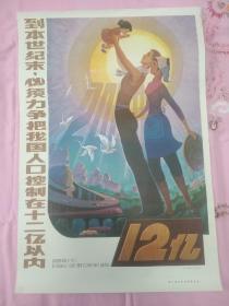 二开计划生育宣传画   《到本世纪末必须力争把我国人口控制在十二亿以内 》浙江省