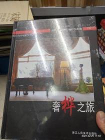 奢华之旅 : 国际名模郭桦域外写真集
