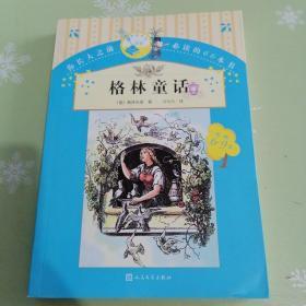 你长大之前必读的66本书(第一辑):格林童话