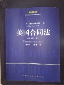 美国合同法(原书第三版)