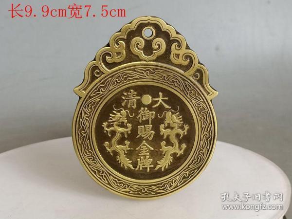 清代鎏金腰牌
