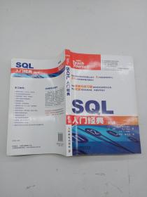SQL入门经典第五版