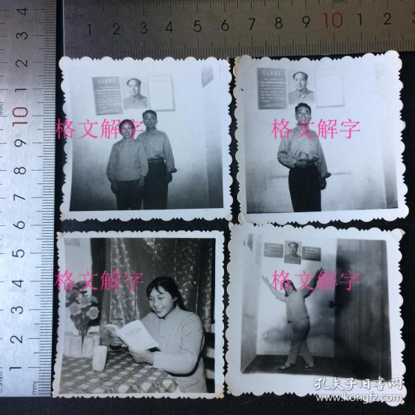 老照片 文革 毛主席语录 毛主席像 美女学习毛泽东选集 跳舞 4张 合售