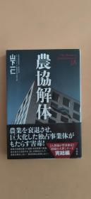 日文原版进口:农协解体(日文)农协解体 (日语) 单行本