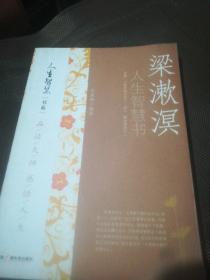 梁漱溟:人生智慧书