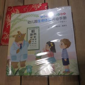 幼儿园生命体验活动手册(中班下)