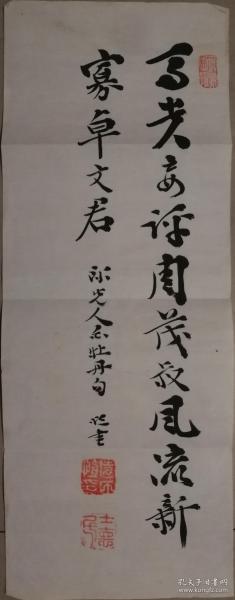 民国书法一幅(保真)