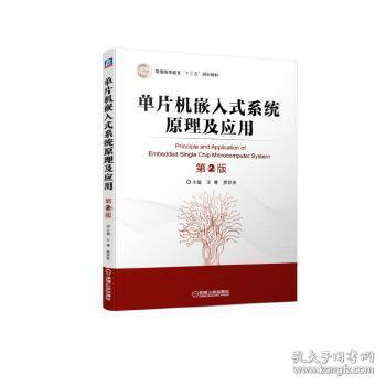 单片机嵌入式系统原理及应用 第2版 王博贾好来 9787111625421
