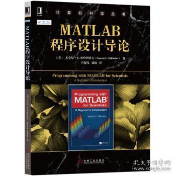 MATLAB程序设计导论 [美]尤金尼·E.米哈伊洛夫,于俊伟,刘楠