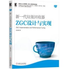 新一代垃圾回收器ZGC设计与实现 彭成寒 著 9787111633655