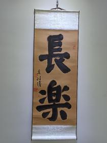 山东省青年书法家协会会员吴政伟书法《长乐》