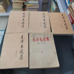 毛泽东选集,一二三四五卷