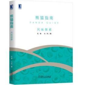 熊猫指南 风味探索 毛峰,马祎 著 9787111656371