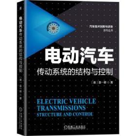 电动汽车:传动系统的结构与控制 【美】袁一卿 著 9787111668091