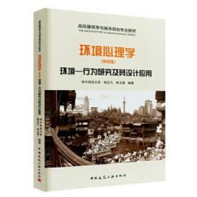 环境心理学——环境-行为研究及其设计应用(第四版) 胡正凡林玉