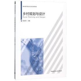乡村规划与设计 编者:陈前虎 9787112221486