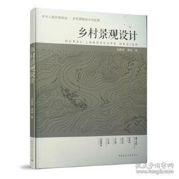 乡村景观设计 吕勤智黄焱 9787112254064