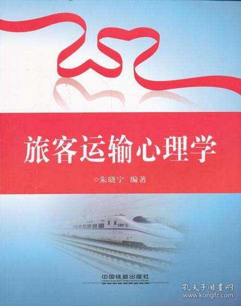 (新书)旅客运输心理学 朱晓宁 9787113119232
