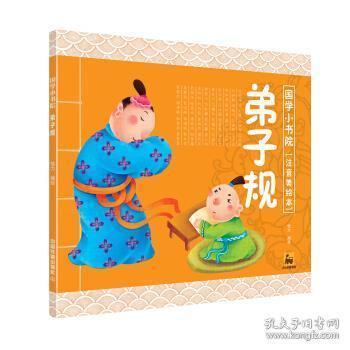 弟子规-国学小书院-注音美绘本 恬力 编 9787113184827