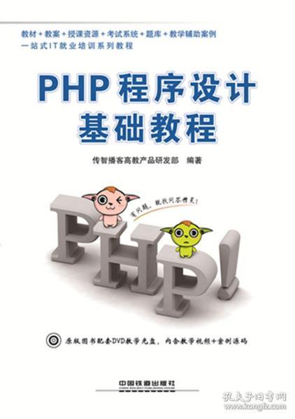 PHP程序设计基础教程 传智播客高教产品研发部 编著