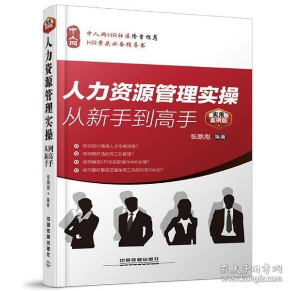 人力资源管理实操-从新手到高手 张鹏彪 编著 9787113192174