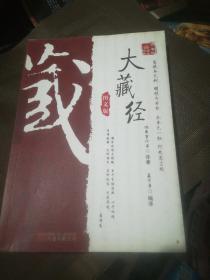 万卷楼国学经典:大藏经(图文版)