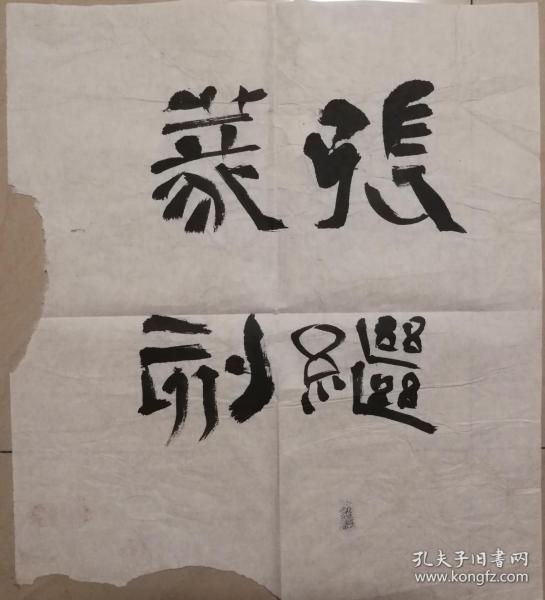 中国书协副主席张继题字一幅(保真)