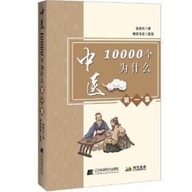 中医10000个为什么.第一集