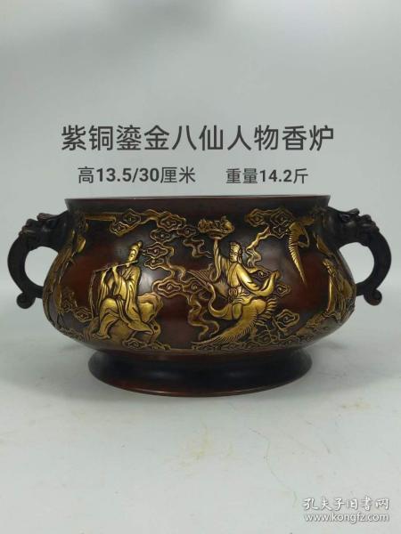紫铜鎏金八仙香炉