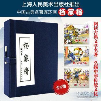 杨家将绘画本(1-5册)