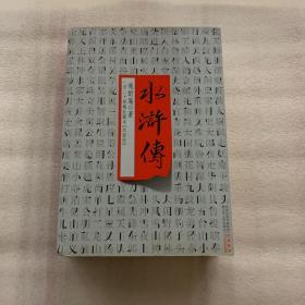 水浒传 梅氏藏本 扉页有一字迹