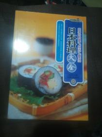 日本料理大全-日式料理/点心/便当