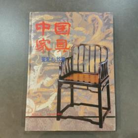 鉴定与欣赏丛书-中国家具鉴定与欣赏