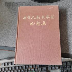 中华人民共和国地图集
