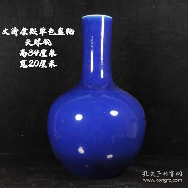 大清康熙单色蓝釉天球瓶,工艺精美,器型端庄,发色纯正,釉色漂亮,品相如图。