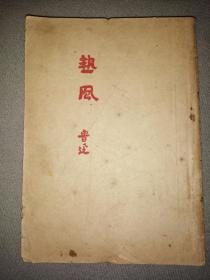 鲁迅全集 单行本 热风 鲁迅全集出版社(特价)