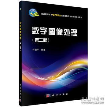 数字图像处理第二版第2版许录平科学出版社9787030511423