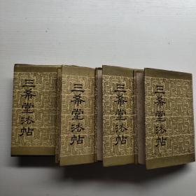 三希堂法帖 (1-4册全)