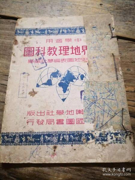 《中学适用  世界地理教科图》说明部分缺页 存1——80面