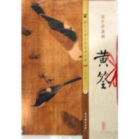 历代名画宣纸高清大图(五代)·黄筌:写生珍禽图