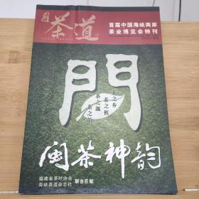 茶道2007.11 首届中国海峡两岸茶业博览会特刊