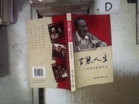 百态人生 生活中的邓小平 ... '' /: 武市红著 世界知识出版社