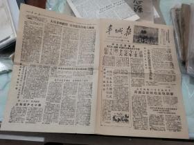 江西地方小报:1959年10月15日 丰城报 大跃进