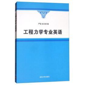 工程力学专业英语 严波,皮文丽 编 9787302296485