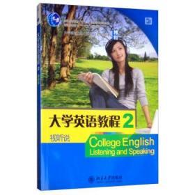 大学英语教程·视听说2刘红中北京大学出版社9787301182055