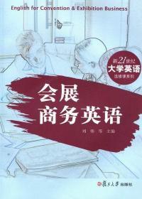 会展商务英语刘伟复旦大学出版社9787309083866