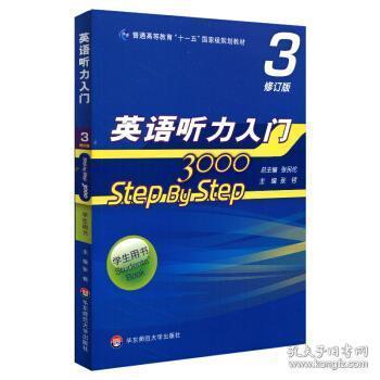 英语听力入门3000修订版学生用书3张民伦张锷华东师范大学出版社9