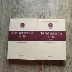 司法行政规范性文件汇编 上下册(附光盘)